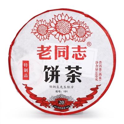 老同志2019年191批 20周年纪念 特制品普洱茶  熟饼 400克/饼