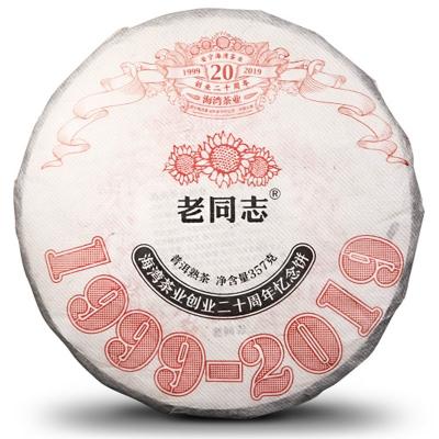 【补货中】2019年老同志普洱茶 创业二十周年忆念饼  20周年 熟饼  357克/饼