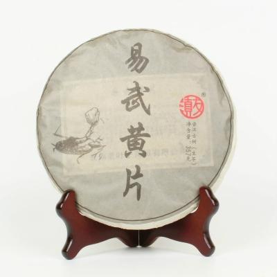 2018年易武黄片普洱茶 生茶  357克/饼