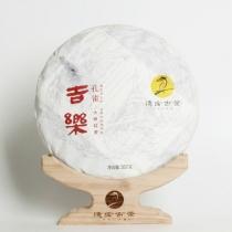 2019年德宏古茶  吉乐大树红茶  357克/饼