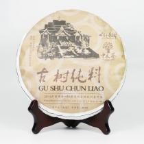 2019年中木德宏古茶 古树纯料  轻发酵熟茶 纯正老茶味
