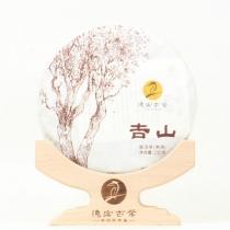 【新品上市】2019年德宏古茶  吉山大树普洱茶  熟茶  200克/饼