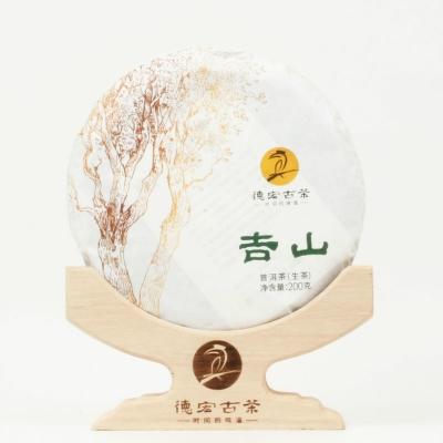 【新品上市】2019年德宏古茶  吉山大树普洱茶  生茶  200克/饼