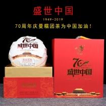 【过年礼,迎春特惠】2019年傣园普香 曼糯团茶  云南普洱生茶  礼品茶700克/盒