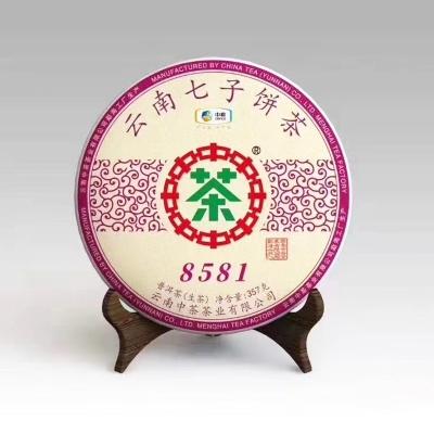 2019年中粮集团 中茶8581七子饼茶  生茶  昆明茶厂 357克/饼