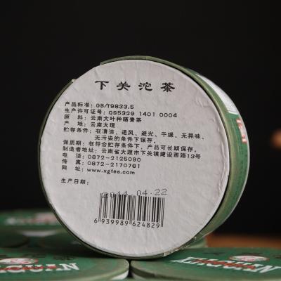 2014年下关特制甲级沱茶 圆盒装 普洱茶生茶 100克/沱