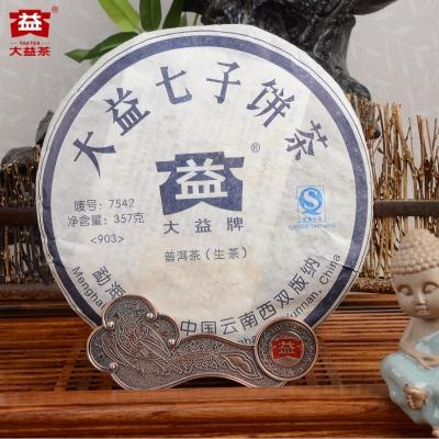 【年中特惠】2009年大益7542普洱茶   生茶 357克/饼  批次随机