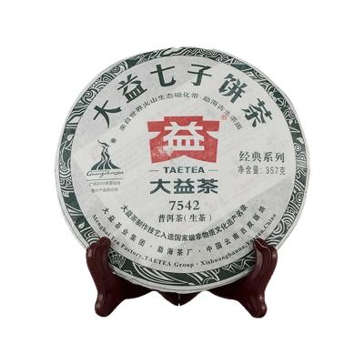 2010年大益7542普洱茶   生茶 357克/饼  批次随机