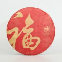 【新品上市】2019年后月福饼 云南普洱茶熟茶 357克/饼
