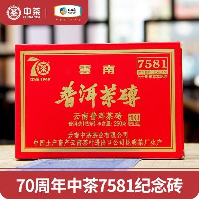 2019年 中粮中茶70周年7581纪念砖  熟茶普洱熟茶砖 250克/砖