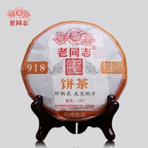【新品上市】2014年老同志918普洱茶生茶 200克/饼