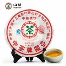 【新品上市】2007年中茶 9801铁饼 生茶 400克/饼