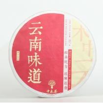 【新品上市】2019年中木云南味道熟饼 中木普洱熟茶 人气爆款 普洱茶 357克/饼