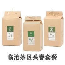 【头春茶上市】2020年中木临沧茶区 邦东、邦改、大雪山头春古树散茶 200克/盒  3盒/套