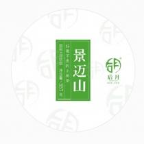 【新品整提预售】2020年 后月头春景迈   普洱茶生茶  357克/饼*7