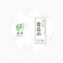 【新品整提预售】2020年 后月头春雷达山   普洱茶生茶  200克/饼*5