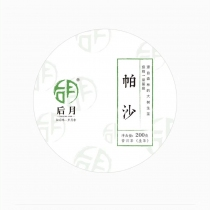 【新品整提预售】2020年 后月头春帕沙   普洱茶生茶  200克/饼*5