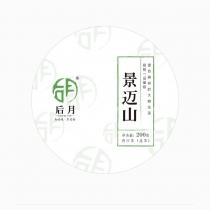 【新品整提预售】2020年 后月头春景迈山   普洱茶生茶  200克/饼*5