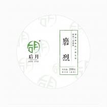 【新品整提预售】2020年 后月头春磨烈   普洱茶生茶  200克/饼*5