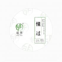 【新品整提预售】2020年 后月头春懂过  普洱茶生茶  200克/饼*5
