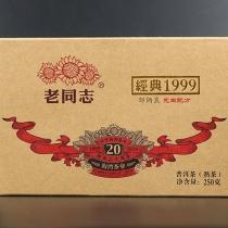 【新品上市】2019年老同志 经典1999砖茶 熟茶 250克/砖