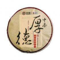 【新品上市】2019年中茶 厚德熟饼 熟茶 357克/饼
