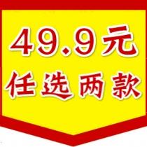 【五一特惠套装】49.9元任选2款