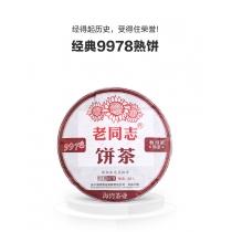 2020年老同志普洱茶9978熟饼 357克/饼 熟茶