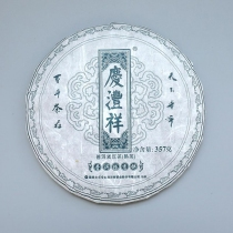 【新品上市】2020年七彩云南庆沣祥 普洱陈香饼 蓝印 熟茶 357克/饼