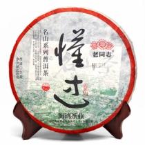 2020年老同志 名山系列 懂过 生茶 500克/饼