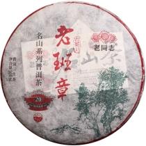 2020年老同志 名山系列 老班章 生茶 500克/饼
