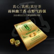 【新品】七彩云南2020年景迈正山古树春茶尊享装