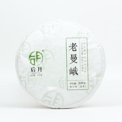后月 老曼峨 2020年 200g/饼 生茶 头春鲜叶守采 普洱茶