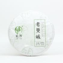 【新品上市】2020年 后月老曼峨头春茶 普洱茶生茶  200克/饼