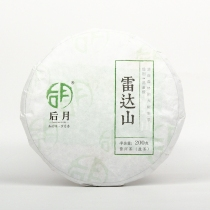 后月 雷达山 2020年 200g/饼 生茶 头春鲜叶守采 普洱茶
