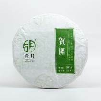 【新品上市】2020年 后月贺开头春茶 普洱茶生茶  200克/饼