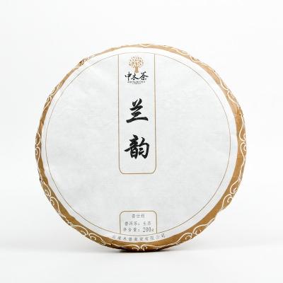 2020年中木兰韵 古树大树 生茶 普洱生茶 200克/饼