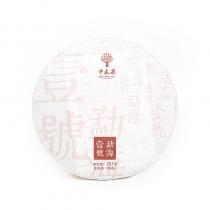 2019年中木勐海壹号普洱茶熟饼  357克/饼