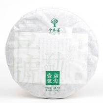 2020年中木勐海壹号普洱茶生饼  357克/饼