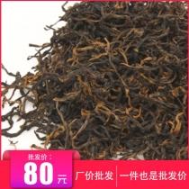 【批发茶品】云南凤庆特级红茶散茶  500克/份