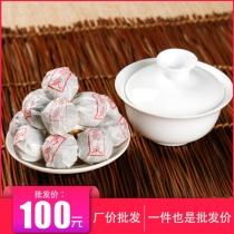 【批发茶品】2020年中木易武头春龙珠  普洱茶生茶 200克/份