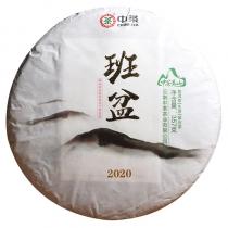 【新品上架】中粮 生普洱茶2020年中茶茗山班盆生茶饼357g/饼