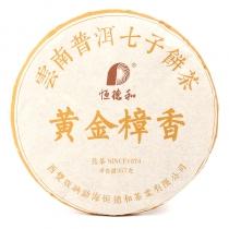 【618年中大促,整提(7饼)特惠】2017年恒德和  黄金樟香普洱熟茶  云南七子饼茶  357克/饼