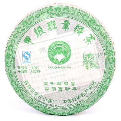 【新品】2007年甲级班章  普洱生茶  357克/饼