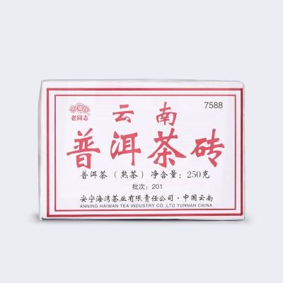 【已售馨】老同志普洱茶熟茶砖茶2020年201批7588经典75配方熟砖250g 经典75配方