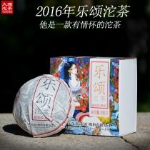 【新品上市】下关沱茶2016年下关乐颂沱茶云南普洱茶熟茶精美盒装100g
