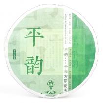 【618年中大促,整提(7饼)特惠】2016年中木 平韵  普洱茶生茶 357克/饼