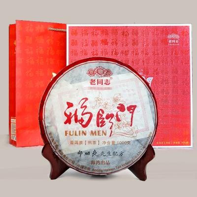 老同志 福临门礼盒套装 熟茶 1000克/套