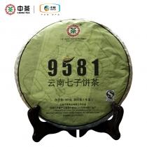 【新品特惠】2010年 中茶9581 陈年老茶 云南大树普洱生茶 357克/饼 中粮茶叶