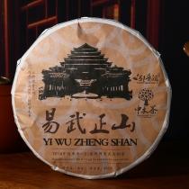 【新品预售,买二送一】中木易武正山古树纯料 2020年 357克/饼 熟茶